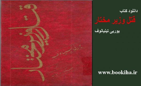 bookiha (212)