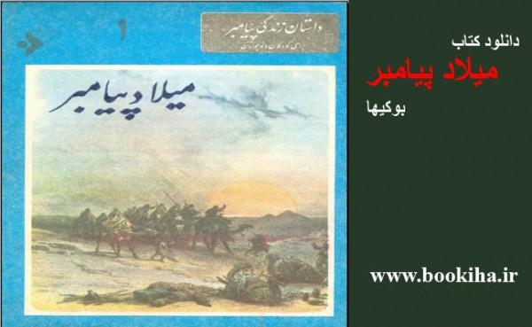 bookiha (85)