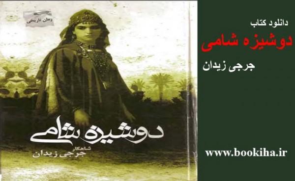 bookiha (103)