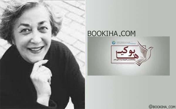 مجموعه کتابهای شهرنوش پارسی پور-تجربه های ازاد،آویزه های بلور،طوبی و معنای شب،زنان بدون مردان،