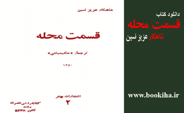 bookiha (1)