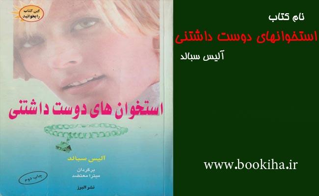 bookiha (54)