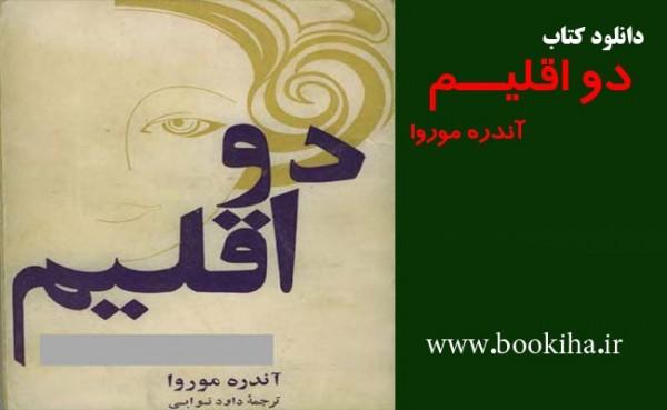 bookiha (104)