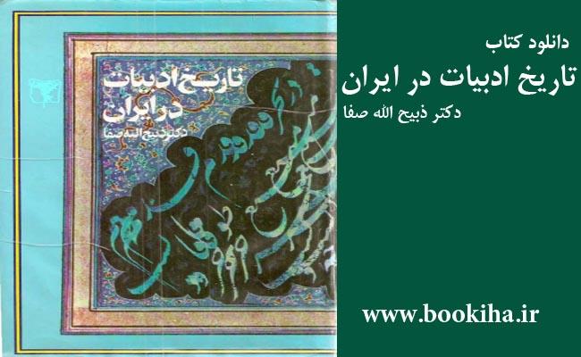 تاریخ ادبیات در ایران