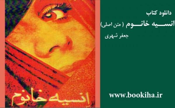 bookiha (233)