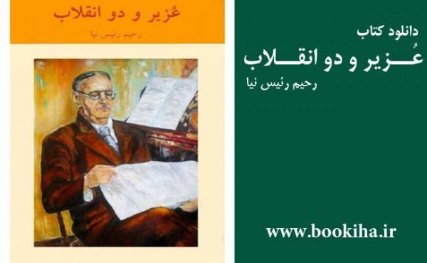 bookiha (245)