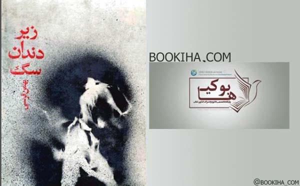 bookiha (250)