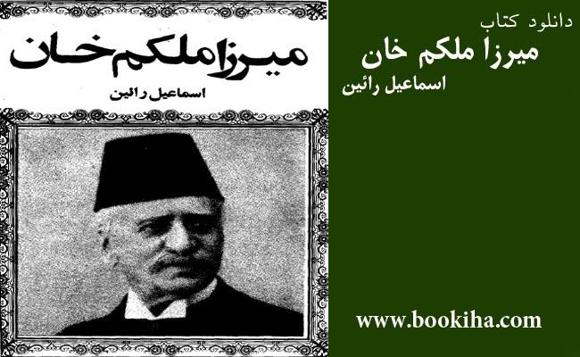 اندیشه و فعالیتهای میرزا ملکم خان در بوکیها