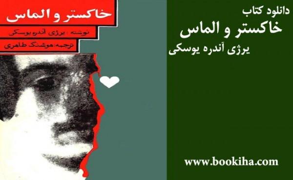 bookiha (240)
