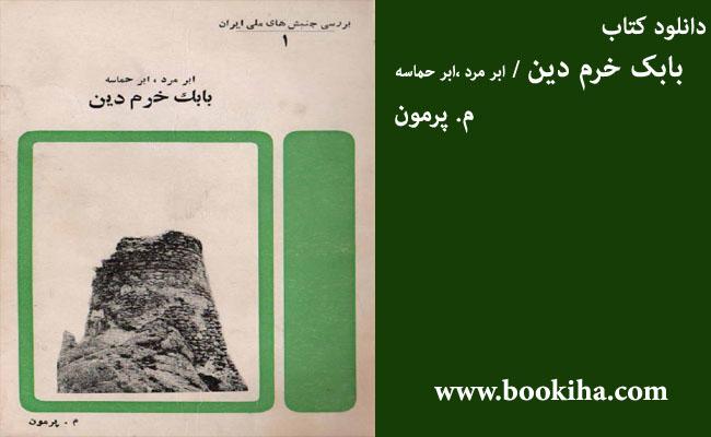 babak-khoram-din-bookiha.com