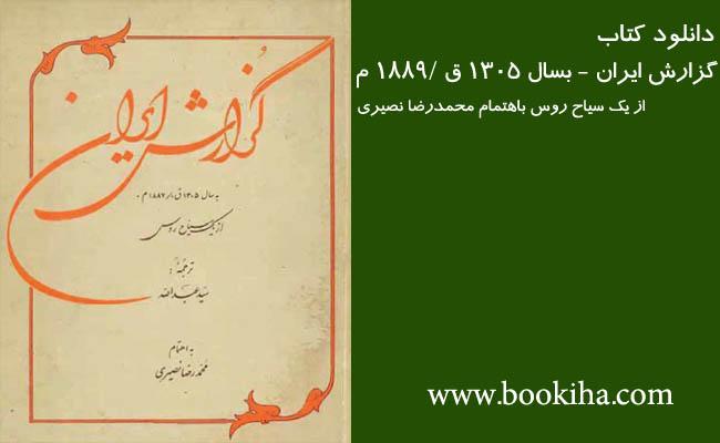 gozareshe iran-bookiha.com