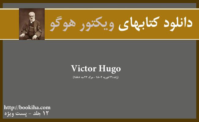 Victor Hugo-ویکتور هوگو در بوکیها
