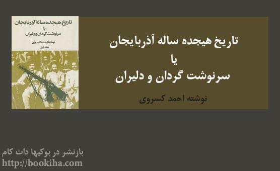 tarikhe hijdah sale azarbayjan