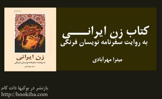zane irani