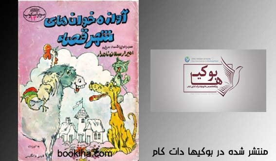 Avaze Khanhaye Shahre Ghesseh