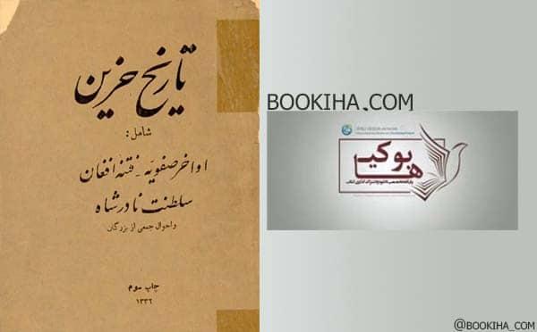 tarikhe hazin
