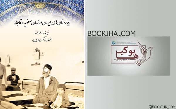 بیمارستان های ایران در زمان صفویه و قاجار