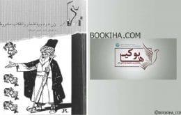 زن در دوره قاجار و انقلاب مشروطه