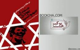 منتقدان یهودی صهیونیسم