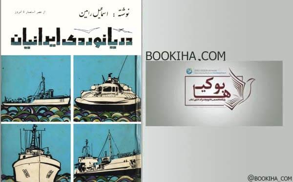 دریانوردی ایرانیان۲