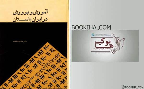 Amoozesh Va Parvaresh Dar Iran Bastan-[bookiha.ir]