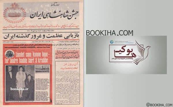 روزنامه-جشن-های-شاهنشاهی-ایران-۳۰۰×۴۲۸