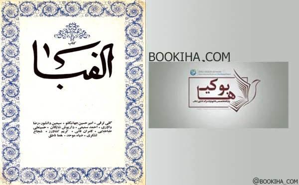 کتاب الفبا پنجم