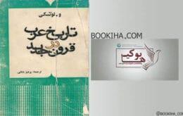 تاریخ عرب در قرون جدید
