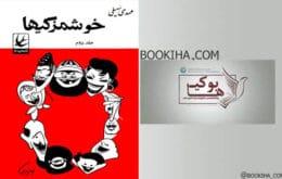 خوشمزگیها مهدی سهیلی
