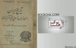 تاریخ ایران برای پنجم ششم دبستان