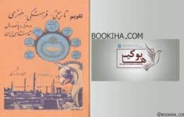 تقویم تاریخی فرهنگی هنری دو هززار و پانصد سال شاهنشاهی ایران