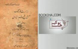 فارسی ششم پسران سال ۱۳۲۴