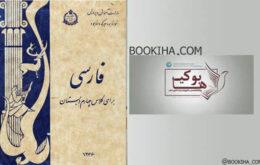 فارسی چهارم دبستان ۱۳۴۶