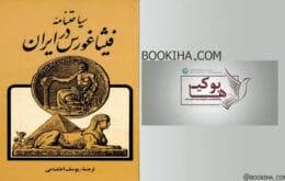 سیاحتنامه ی فیثاغورس در ایران