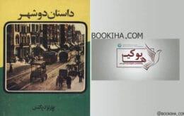 کتاب داستان دو شهر