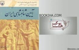 آیین شاهنشاهی ایران