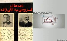 کتاب نامه های قزوینی به تقی زاده