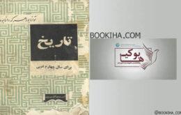 تاریخ چهارم ادبی