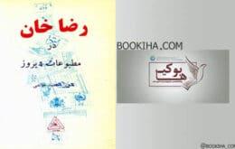 رضا خان در مطبوعات دیروز
