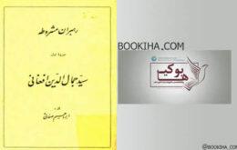 رهبران مشروطه – سید جمال الدین افغانی