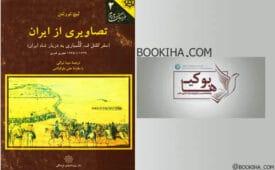 تصاویری از ایران
