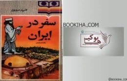 سفر در ایران